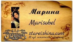 Marisobel ( Марина ) пример с фоном.jpg