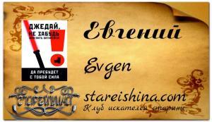 Evgen ( Евгений ) пример с фоном.jpg