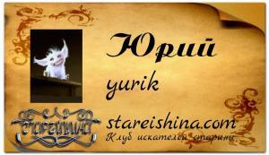 yurik ( Юрий ) пример с фоном.jpg