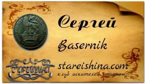 Basernik ( Сергей ) пример с фоном.jpg