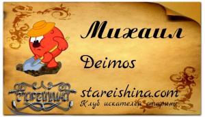 Deimos ( Михаил ) пример с фоном.jpg