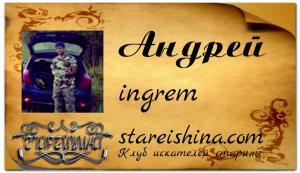ingrem ( Андрей ) пример с фоном.jpg