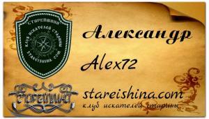 Alex72 ( Александр ) пример с фоном.jpg