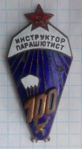 парашют инстр.01.jpg