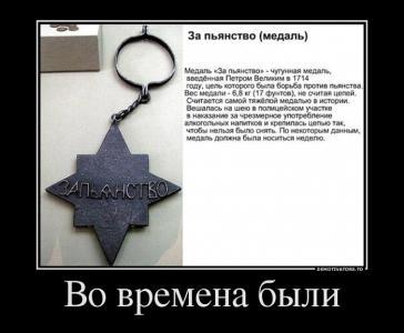 88980654_1341326534_medal__za_p_yanstvo.jpg