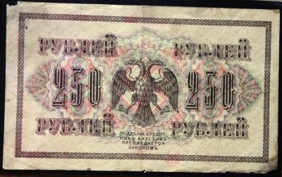 250 рублей 1917 Шипов ЯМетц 1.JPG