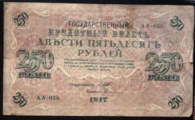 250 рублей 1917 Шипов Софронов.JPG