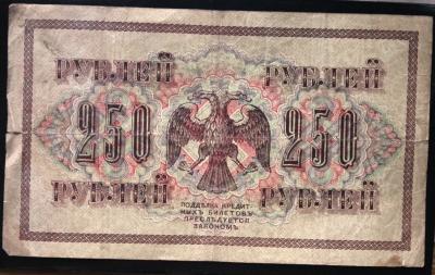 250 рублей 1917 Шипов Софронов 1.JPG