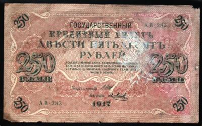 250 рублей 1917 Шипов ЯМетц.JPG