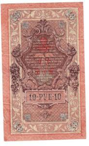 10р 1909 Шипов-Шмидт 002.jpg