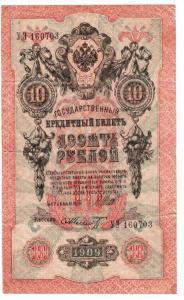10р 1909 Шипов-Шмидт 001.jpg