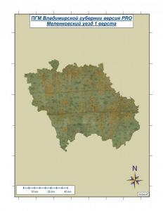 Меленковский уезд 1 верста.jpg
