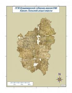 Юрьев-Польский уезд 2 версты.jpg