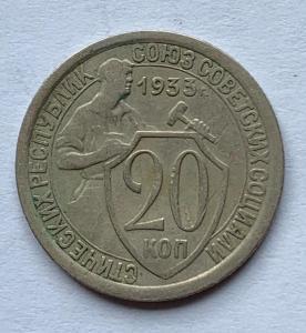 20 коп 1933 1.jpg