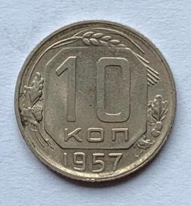 10 коп 1957 1.jpg