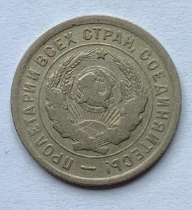 20 коп 1933.jpg