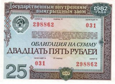 облигация 25 р 1982 80р 001.jpg