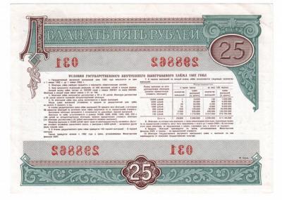 облигация 25 р 1982 80р 002.jpg