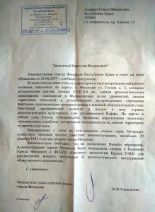 Ответ на обращение Феодосийской администрации.jpg