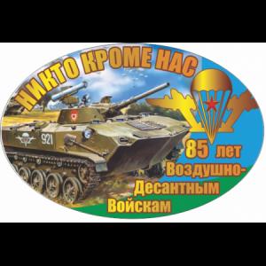 vozdushno-desantnym-vojskam-85-let-450x450.png