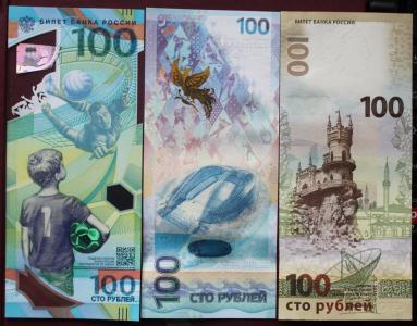 Крым Сочи ФИФА 610.JPG