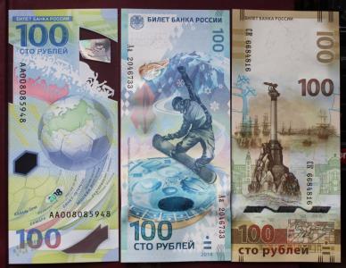 Крым Сочи ФИФА 610 1.JPG
