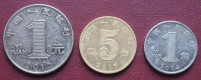 1 юань, 5 и 1 фэнь, Китай 30р 1.JPG