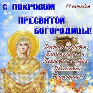 pokrov-presvyatoy-bogorodicy-13-supersolnishco.net_.jpg