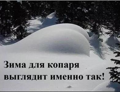 Зима для копаря..jpg
