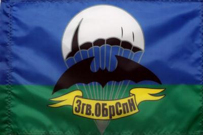 Флаг Бригады .jpg