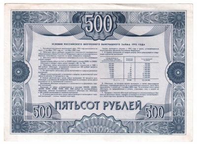 Облигация 500 рублей 1992 90р 002.jpg