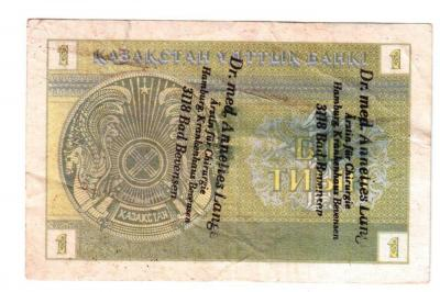 Казахстан, 1 тиын 1993 год! Надпечатка! Германия 50р..jpg