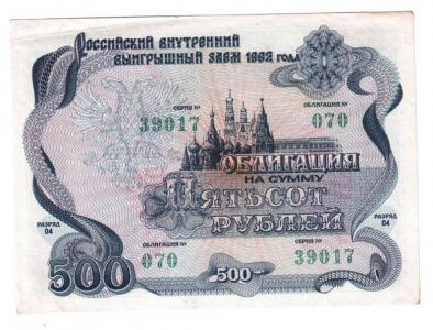 Облигация 500 рублей 1992 90р 001.jpg