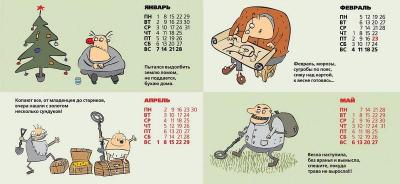 dnevnik-kopatelya.jpg
